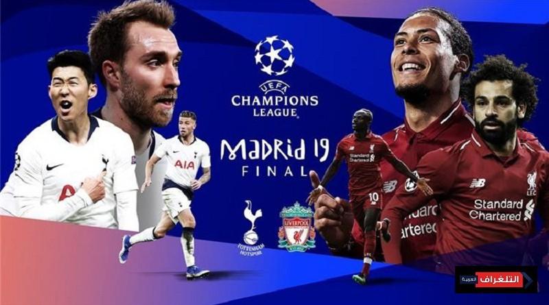 ليفربول وتوتنهام دوري أبطال أوروبا