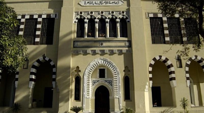 الجامعة الأمريكية بالقاهرة تطلق تخصصا جديدا في علم البيانات