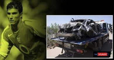الخبراء يتعجبون من انقلاب سيارة نجم الكرة الإسباني التى احترقت وقتلته