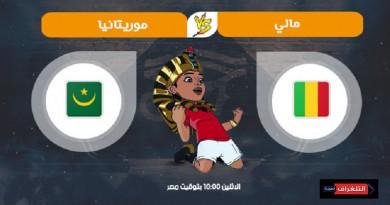 مالي وموريتانيا كأس الأمم الأفريقية
