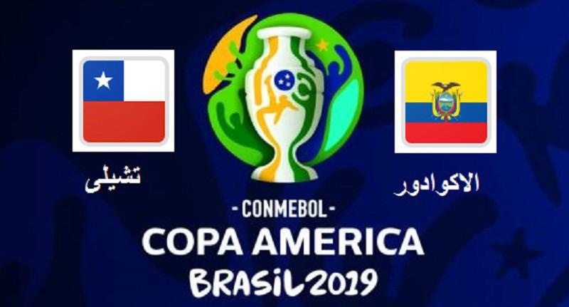 الإكوادور وتشيلي كوبا أمريكا 2019