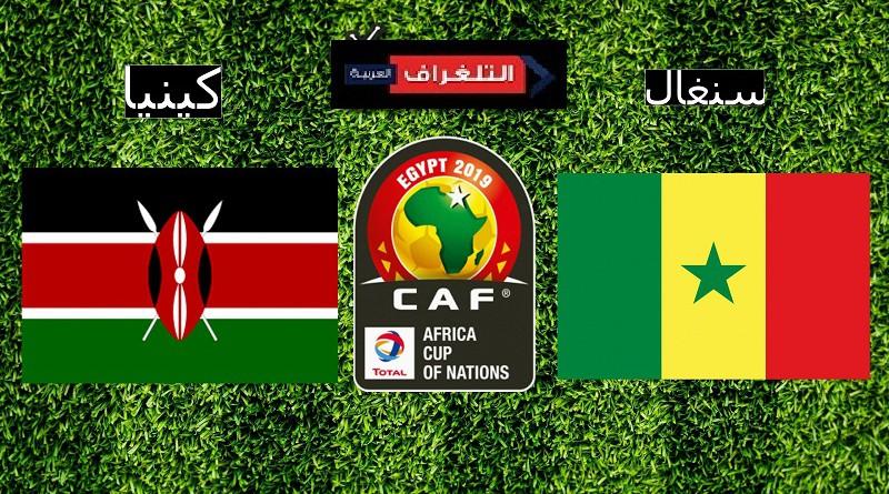 أهداف كينيا والسنغال كأس الأمم الأفريقية