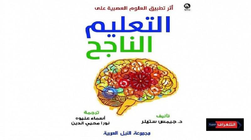 """النيل العربية تصدر""""أثر تطبيق العلوم العصبية على التعليم الناجح"""""""