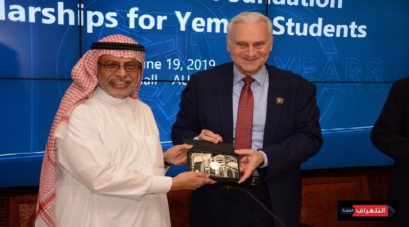 الجامعة الأمريكية توقع اتفاقية مع مؤسسة حضرموت للتنمية البشرية لتقديم منح للطلاب اليمنيين