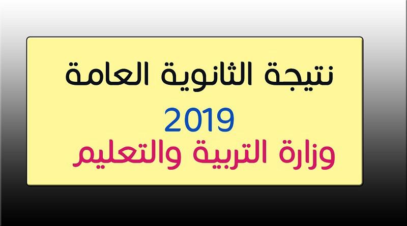 نتيجــــة الثانويـــة العامــــة 2019
