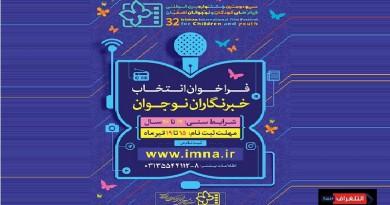 دعوة عامة لاختيار المراسلين اليافعين لمهرجان أفلام الأطفال الدولي الـ32 باصفهان