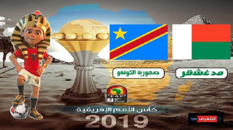 مدغشقر وجمهورية الكونغو كأس الأمم الأفريقية