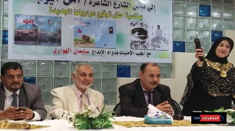حفل توقيع دواوين أمل أيوب