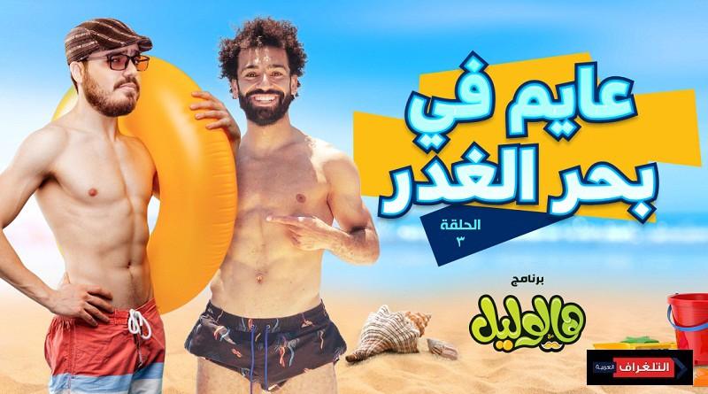 بوشنب وصلاح مع المعجماني في المصيف!