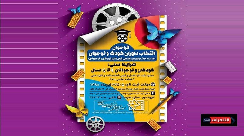 دعوة إنتخاب الحكام الأطفال واليافعين لمهرجان أفلام الأطفال الدولي الـ32