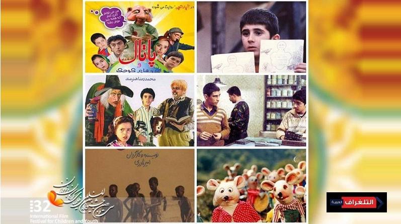 الاعلان عن أسماء الأفلام الايرانية المرمّمة والقديمة بمهرجان أفلام الأطفال الـ32 باصفهان