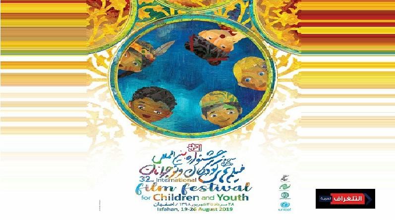 عقد سبع ورش عمل متخصصة خلال مهرجان أفلام الأطفال في مدينة إصفهان بحضور معلمين أجانب
