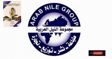 """النيل العربية تصدر """"التربية الغذائية والصحية """""""