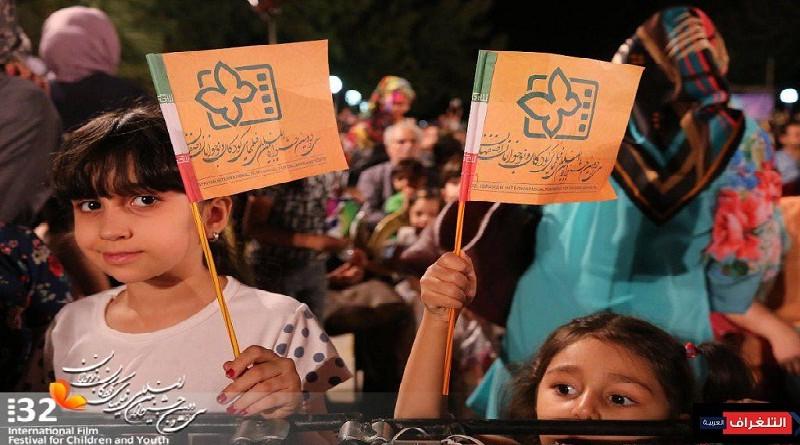 بمشاركة دولية واسعة انطلاق فعاليات مهرجان أفلام الأطفال واليافعين الـ32 باصفهان