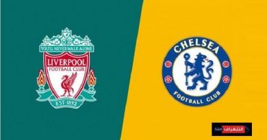 ليفربول وتشيلسي كأس السوبر الأوروبي