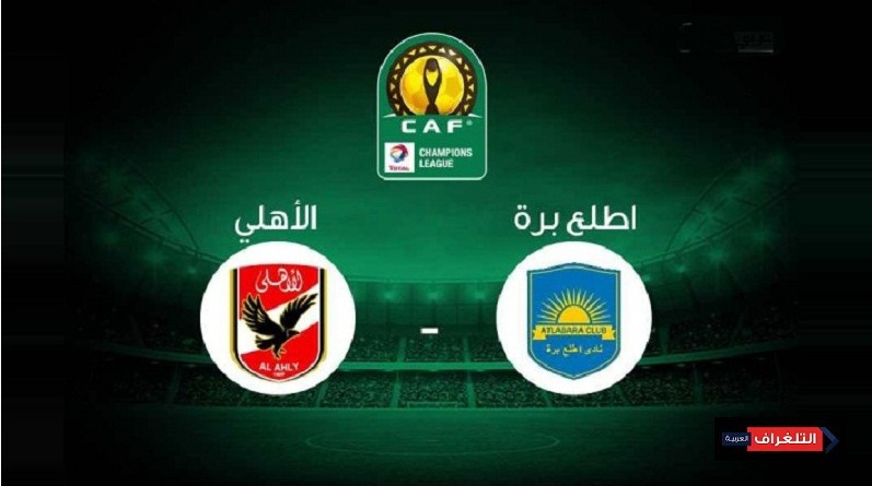 الاهلي وأطلع برة دوري أبطال أفريقيا