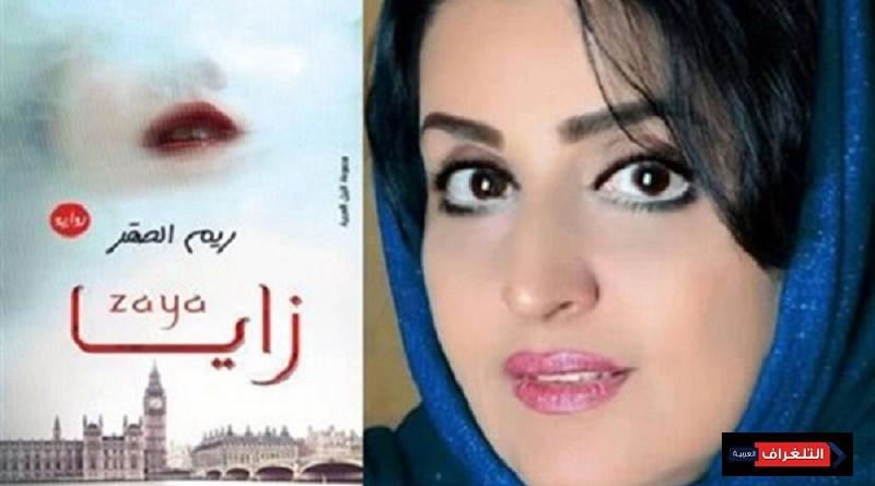 """كاتبة سعودية توضح حال المرأة العربية المثقفة في """"زايا"""""""