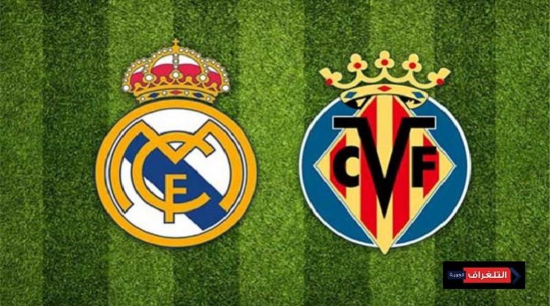 ريال مدريد وفياريال الدوري الاسباني
