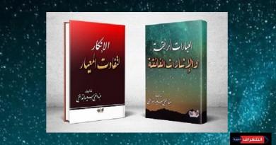 دار الحكمة تصدر كتابان جديدان لعبد الغني سعيد