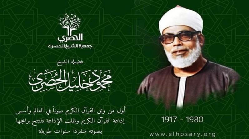ياسمين الخيام تحتفي بالذكرى 102 لمولد الشيخ الحصري