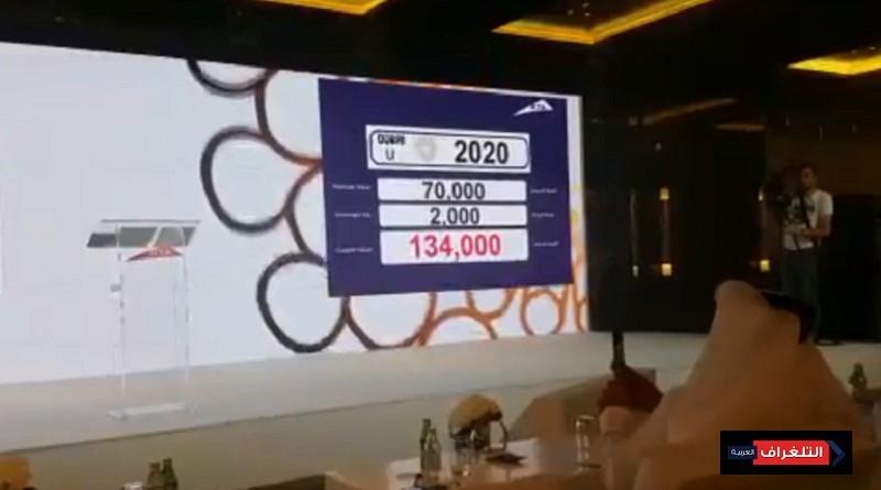 رقم لوحة سيارة تباع بمبلغ ضخم في الإمارات