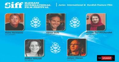 Slemani International Film Festival Jury Members Announced