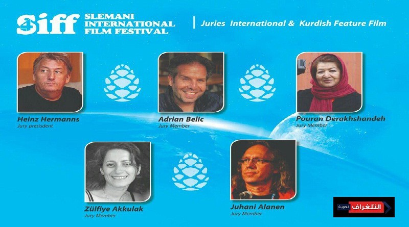 Slemani International Film Festival Jury Members Announced