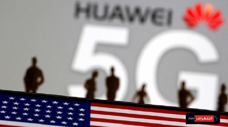 هاواوي تنجح في كسر اعتمادها على الولايات المتحدة