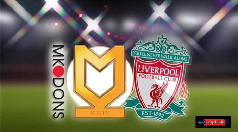 ليفربول وميلتون كينز دونز كأس الرابطة الإنجليزية