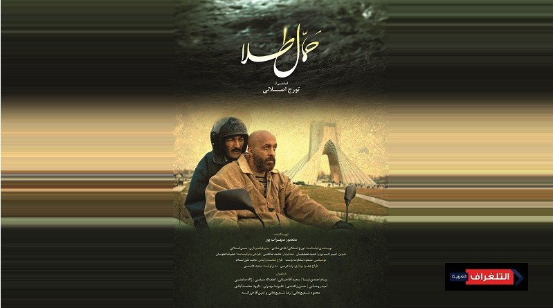 "Iran's ""Gold Runner"" to compete in competition section of Duhok International Film Festival"