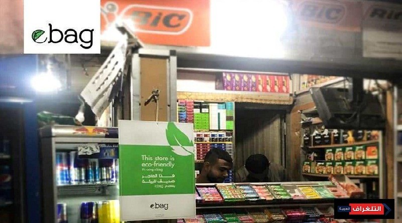 شابان مصري وسعودي يطلقان مبادرة شنطة صديقة للبيئة بكل متجر مصرى مجانا