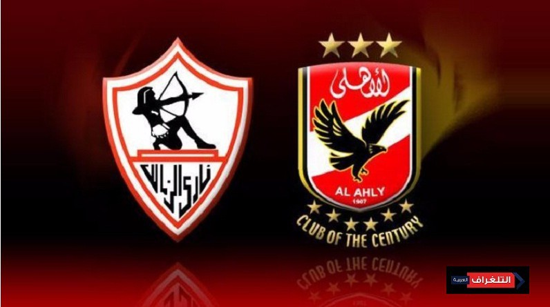 الاهلي والزمالك كأس السوبر المصري