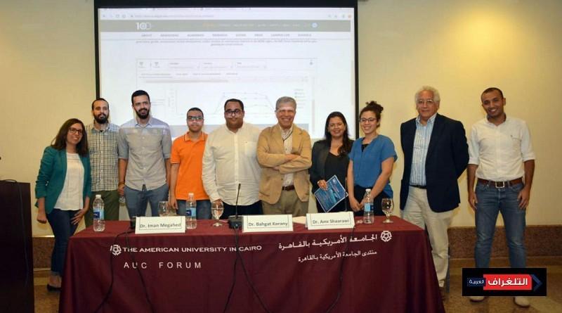 إطلاق بنك معلومات منتدى الجامعة الأمريكية بالقاهرة