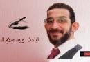 وليد صلاح يكتب : أسماء الله الأبراهيمية