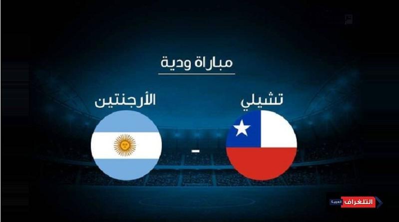 تشيلي والأرجنتين مباراة ودية