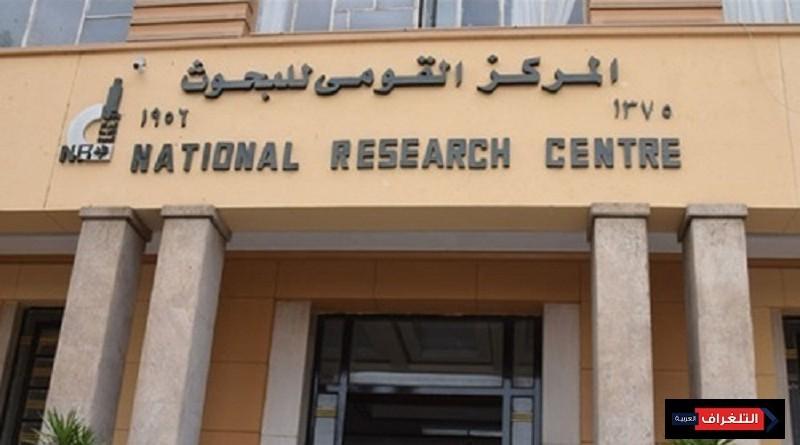المؤتمرالعلمى الاول المصرى الفرنسى بالمركز القومى للبحوث
