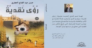 """""""رؤى نقدية"""" كتاب جديد للشاعر والكاتب حسن الحضري"""