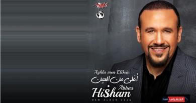 """هشام عباس يغنى """"أغلى من العين"""""""
