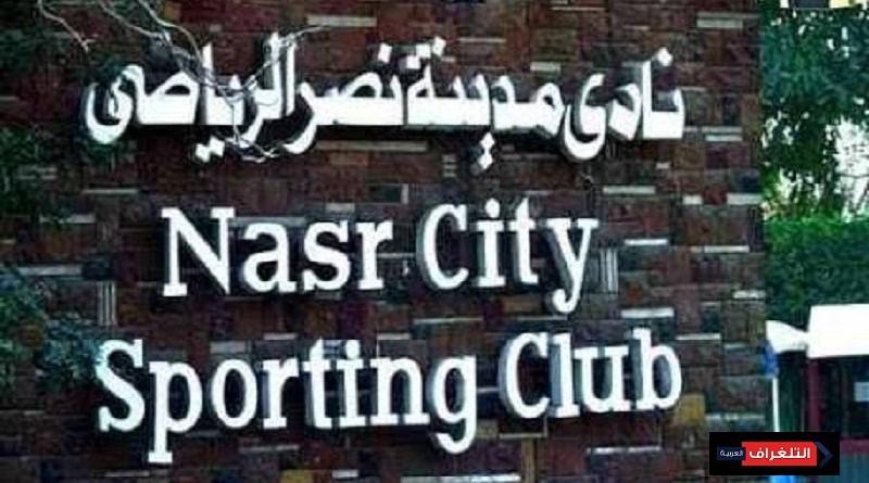 الغاء الدعوة للجمعية العمومية لنادي مدينة نصر