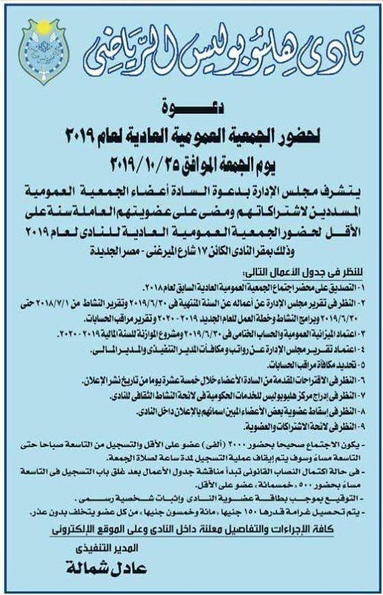 اعلان دعوة نادي هليوبوليس للجمعية العمومية في جريدة الأهرام بتاريخ 23-9-2019