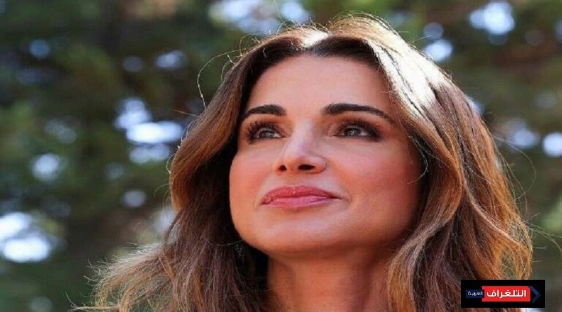 ملكة الأردن تخرج عن صمتها وترد برسالة عتاب قوية على حملة تشويه