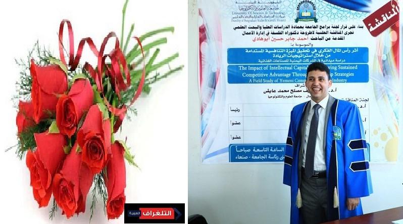 الباحث احمد ابو هادي يحصل على درجة الدكتوراه بتقدير امتياز مع مرتبة الشرف في إدارة الاعمال