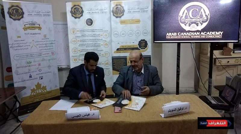 دار الخليج للبحوث والاستشارات بالسعودية وأكاديمية ACA توقعان اتفاقية تعاون