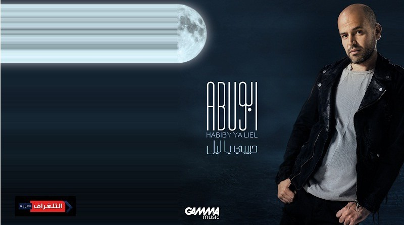 """أغنية مهرجان الجونة..""""حبيبى ياليل""""لــــ """"أبو"""" على محطات الراديو"""
