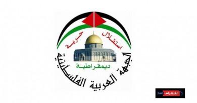 """""""العربية الفلسطينية"""" تهنئ بذكرى انطلاقتها الحادي و الخمسين"""