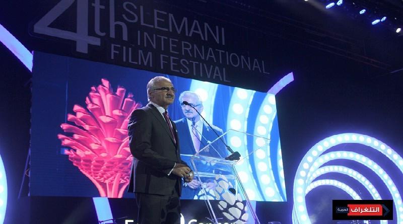 انطلاق فعاليات مهرجان السليمانية السينمائي الدولي الرابع بتقديم 5 جوائز