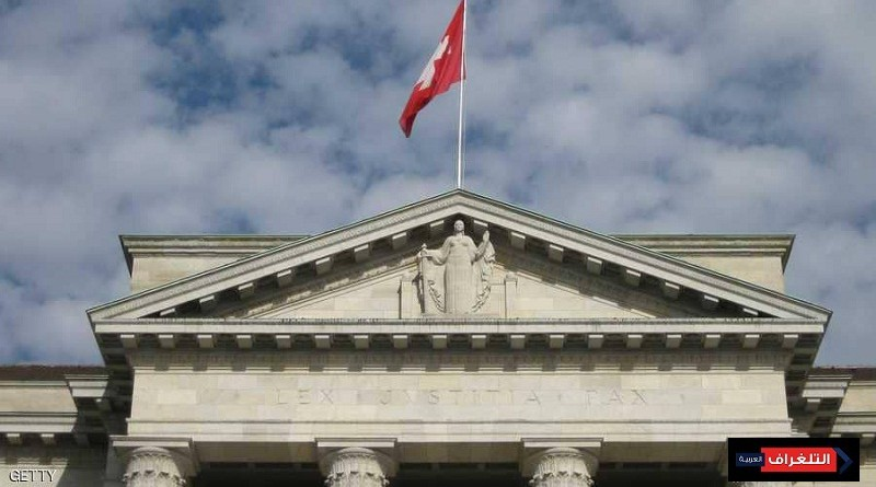 حكم قضائى سويسرى يعتبر مدمنو المخدرات مستقبلاً في حكم المرضى