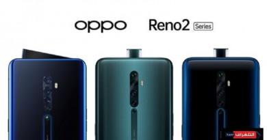 اوبو ترتقي بآفاق التصوير بإطلاق سلسلة هواتف Reno2 المزودة بأربع كاميرات