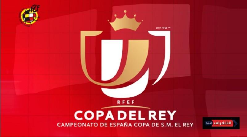 الكشف عن موعد قرعة كأس ملك إسبانيا