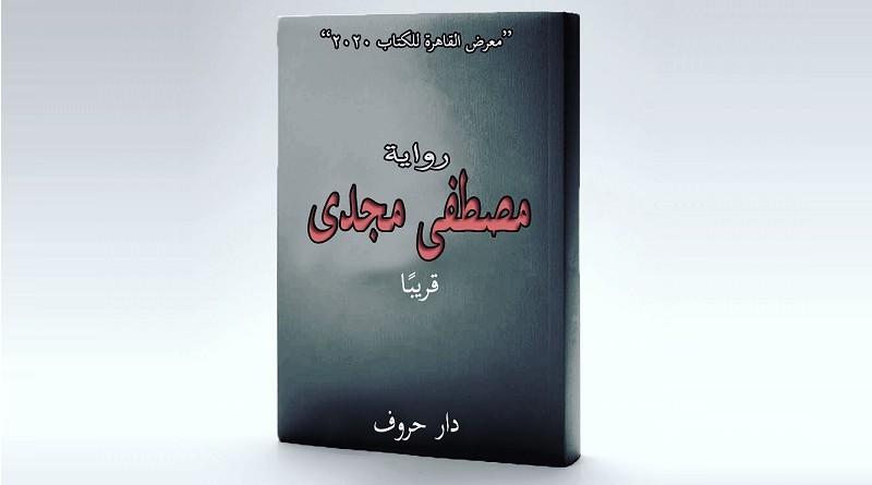 ضريح الفتاة المجمدة..أحدث روايات مصطفى مجدى بمعرض القاهرة للكتاب